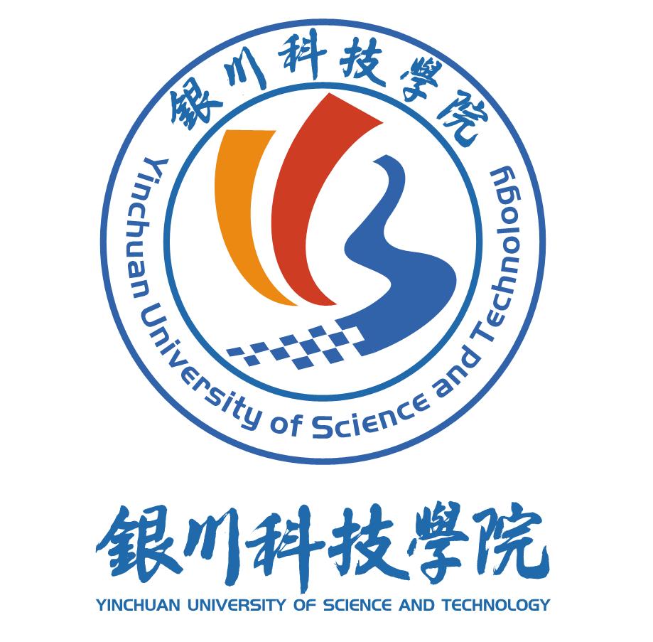 银川科技学院